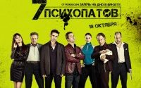 Постер к фильму 7 психопатов