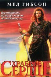 Храброе сердце - лучшие исторические фильмы