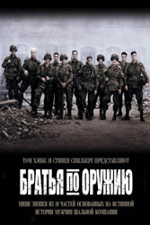 Постер к фильму Братья по оружию