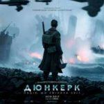 Постер фильма Дюнкерк