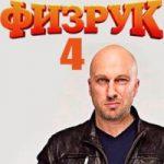 Фома Физрук 4