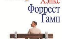 Постер к фильму Форрест Гамп