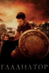 Гладиатор - лучшие исторические фильмы