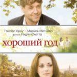 Постер к фильму Хороший год