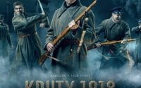 Постер к фильму Круты 1918