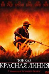 Постер к фильму Тонкая красная линия