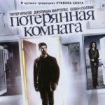Постер к фильму Потерянная комната