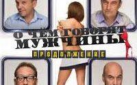 Постер к фильму О чем говорят мужчины. Продолжение