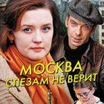 Постер Москва слезам не верит