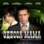 Обзор сериала Одесса-Мама