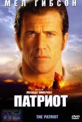 Патриот - лучшие исторические фильмы