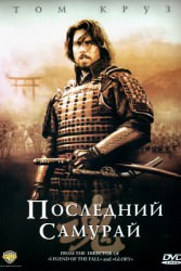 Последний самурай - лучшие исторические фильмы