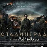 Постер фильма Сталинград