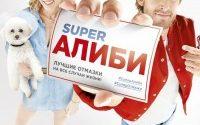 Постер к фильму СуперАлиби