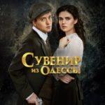 Обзор сериала Сувенир из Одессы