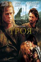 Троя - лучшие исторические фильмы
