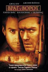 Постер фильма Враг у ворот