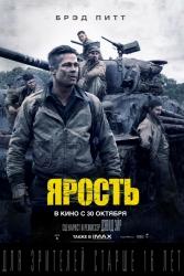 Постер фильма Ярость